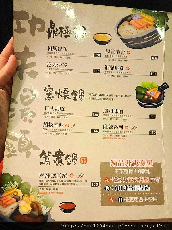老先覺-菜單2