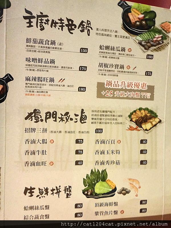 老先覺-菜單3