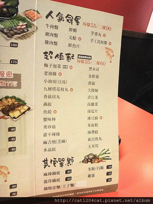 老先覺-菜單4