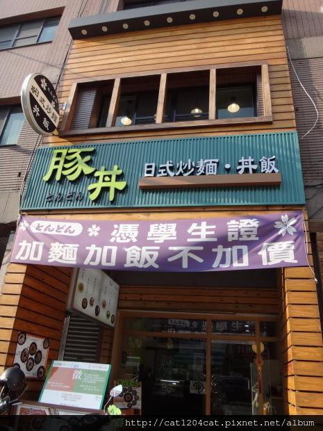 豚丼-招牌.JPG