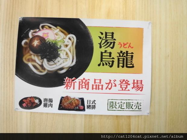 豚丼-菜單.JPG