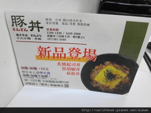 豚丼-DM名片.JPG