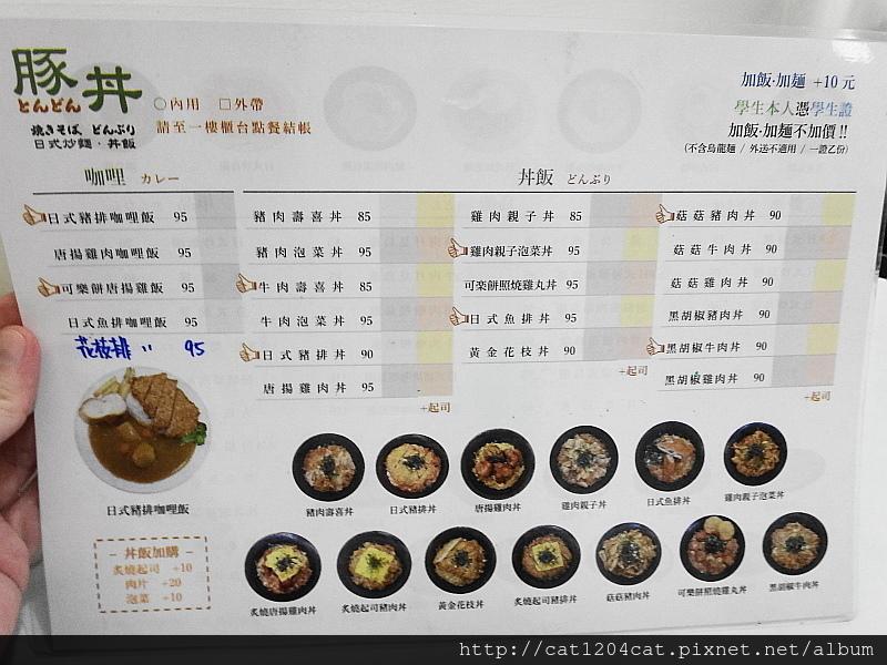 豚丼-菜單1.JPG