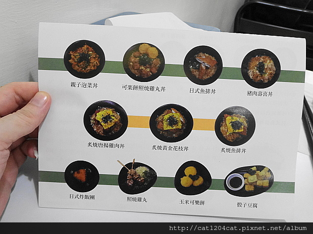 豚丼-菜單3.JPG