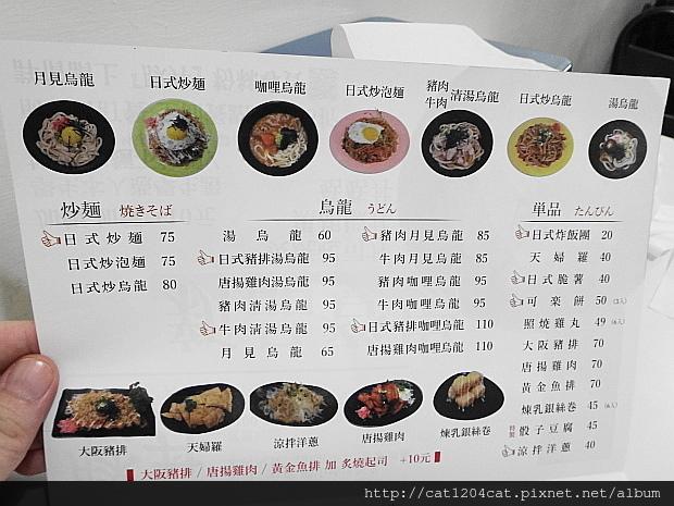 豚丼-菜單4.JPG