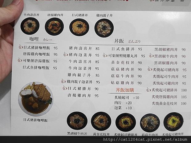 豚丼-菜單5.JPG