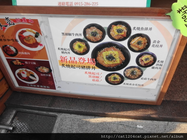 豚丼-菜單6.JPG