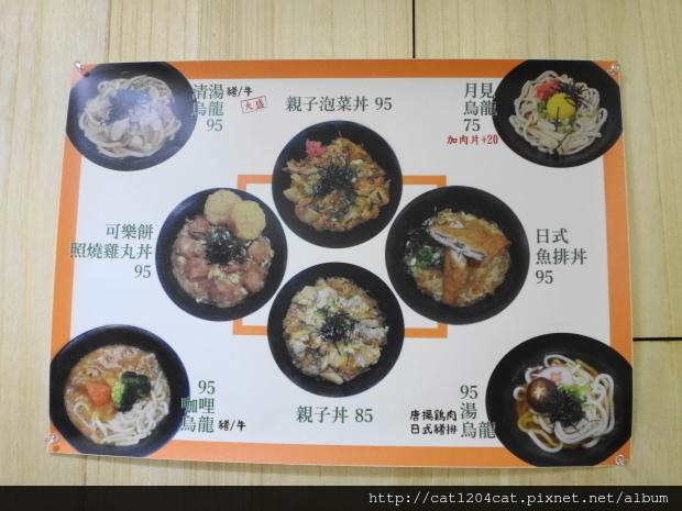 豚丼-菜單7.JPG