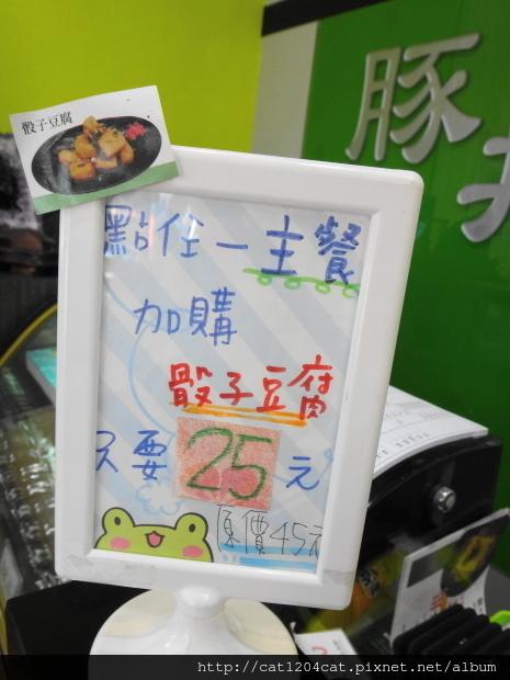豚丼-菜單8.JPG