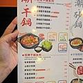 潮味決-菜單1.JPG