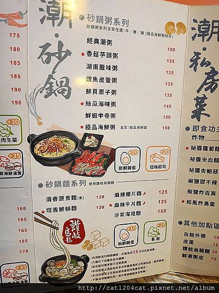 潮味決-菜單2.JPG
