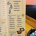 潮味決-菜單3.JPG