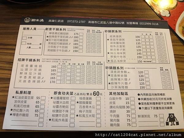 潮味決-菜單4.JPG