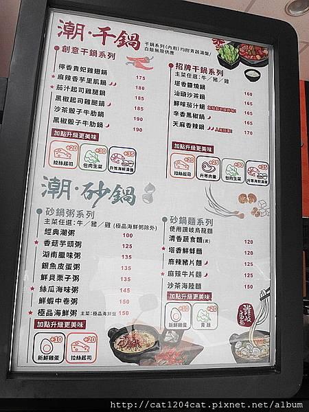 潮味決-菜單5.JPG