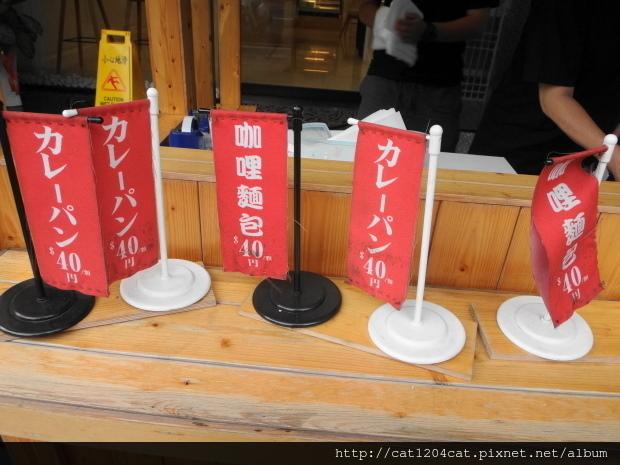 咖哩麵包4.JPG