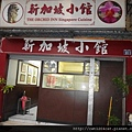 新加坡小館-招牌2.JPG