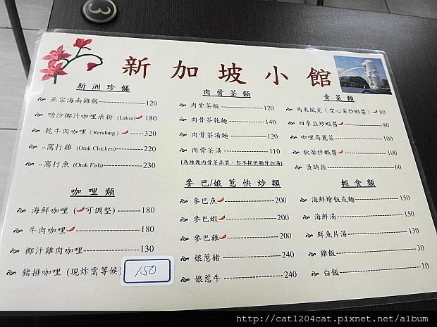 新加坡小館-菜單1.JPG