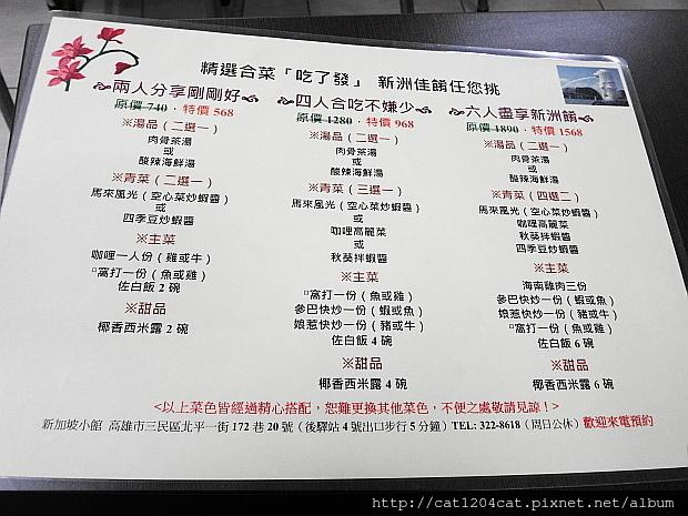 新加坡小館-菜單2.JPG