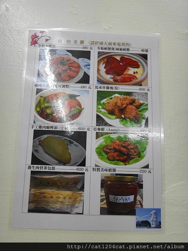 新加坡小館-菜單3.JPG