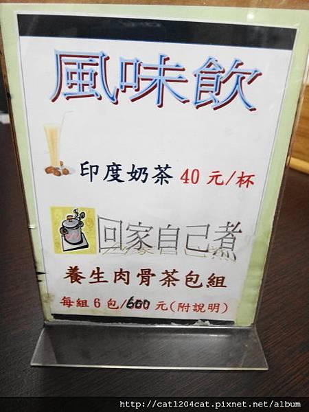 新加坡小館-菜單4.JPG