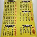 信炒飯-名片2.JPG