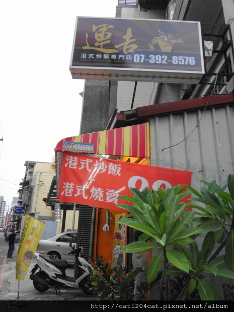 運吉-招牌2.JPG