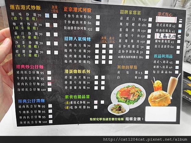 運吉-菜單1.JPG