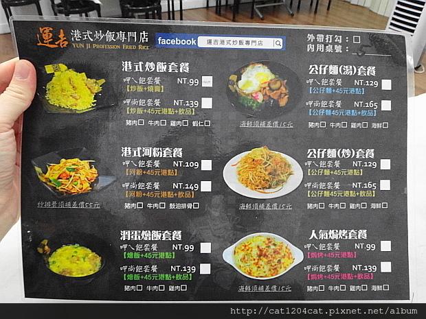 運吉-菜單2.JPG