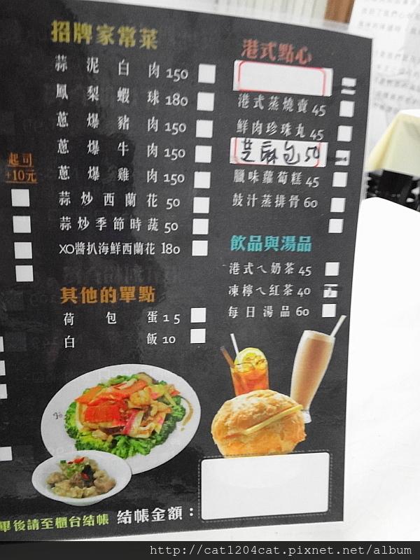 運吉-菜單4.JPG