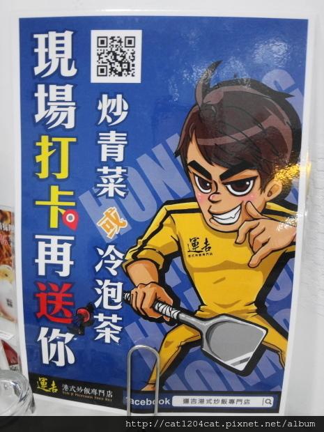 運吉-優惠1.JPG