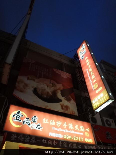壹兩雲吞-招牌2.JPG