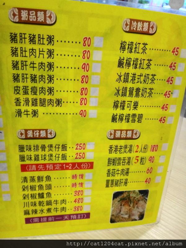 壹兩雲吞-菜單2.JPG