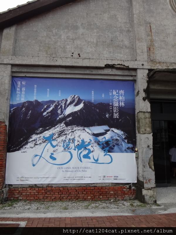 齊柏林紀念攝影展1.JPG