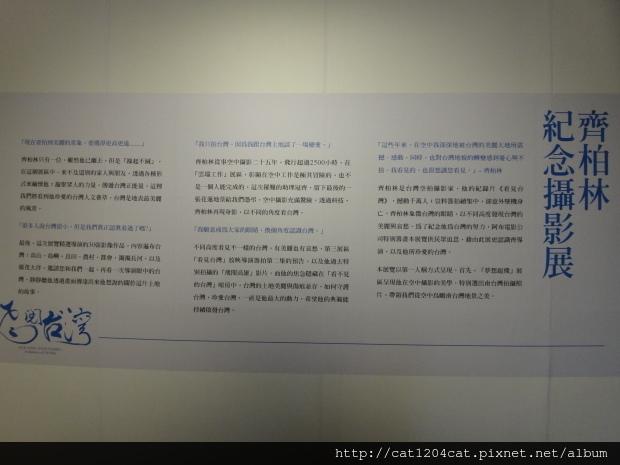 齊柏林紀念攝影展5.JPG