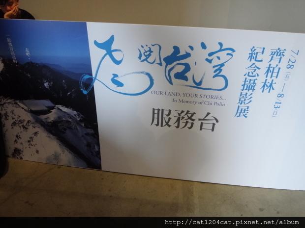 齊柏林紀念攝影展9.JPG