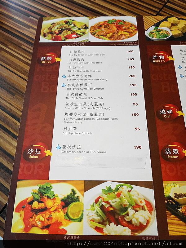 泰上廚-菜單2.JPG