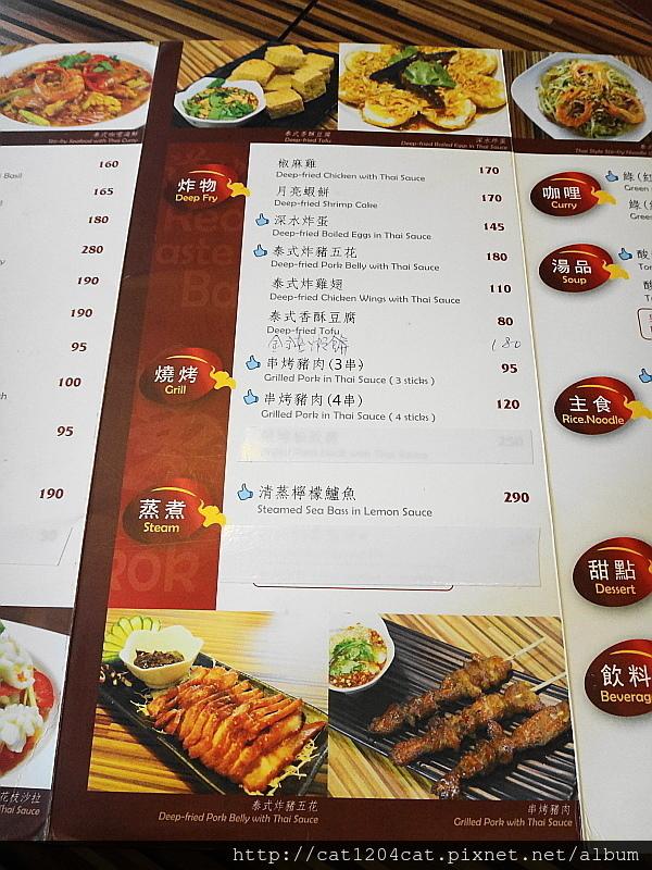 泰上廚-菜單3.JPG