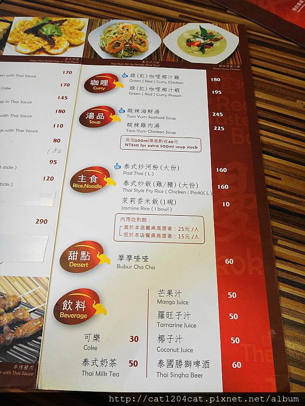 泰上廚-菜單4.JPG