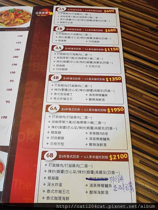泰上廚-菜單5.JPG