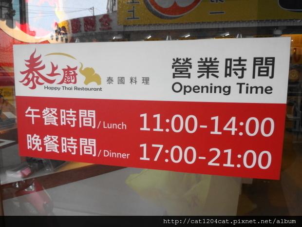 泰上廚-營業時間.JPG