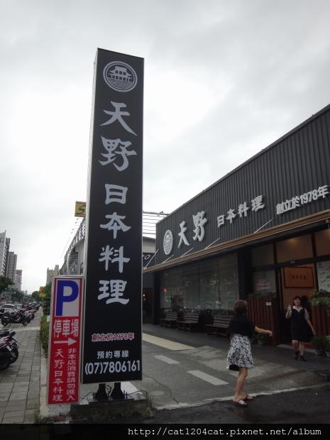 天野-招牌1.JPG