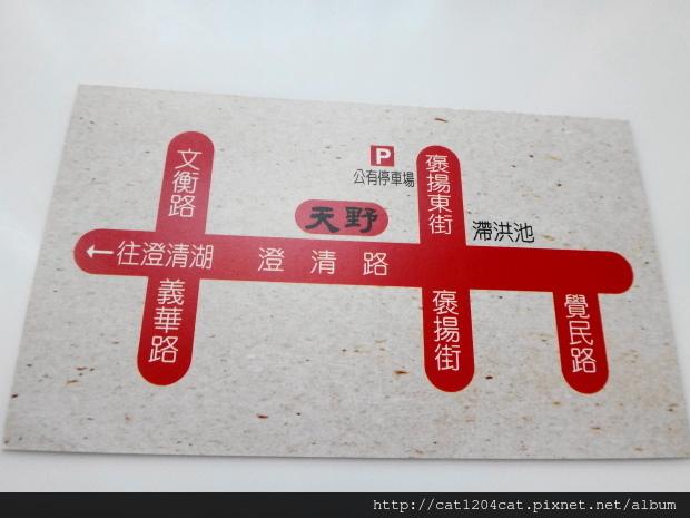 天野-名片2.JPG