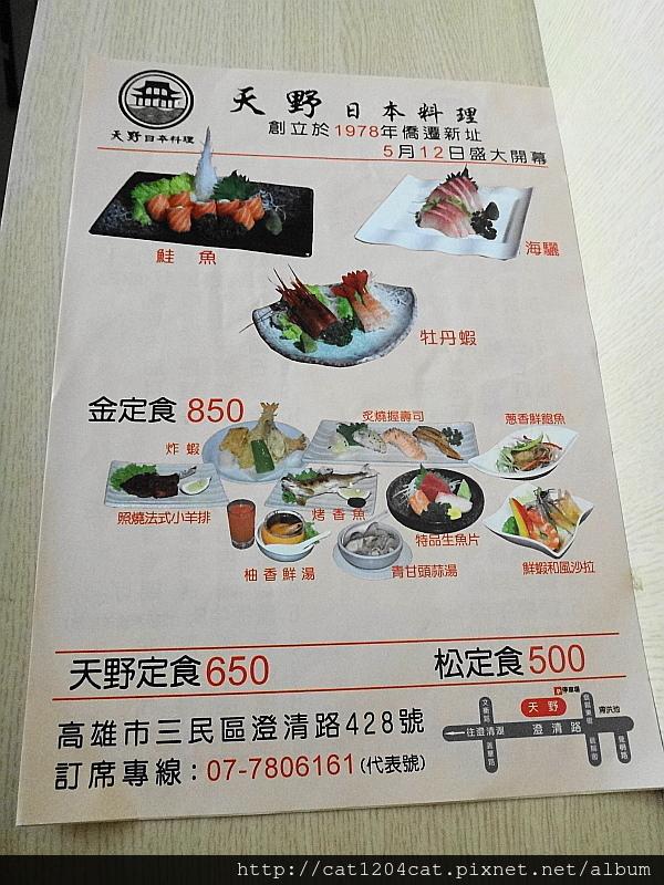 天野-菜單1.JPG
