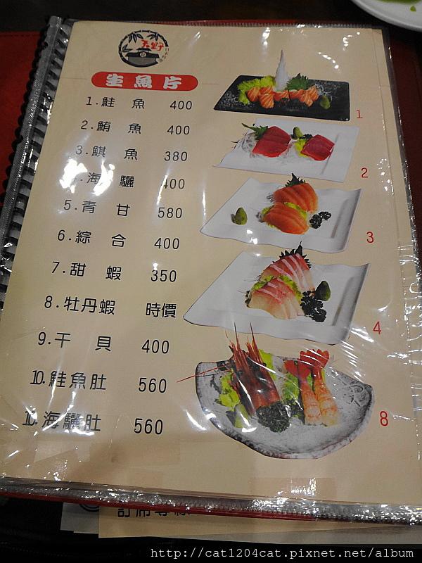 天野-菜單2.JPG
