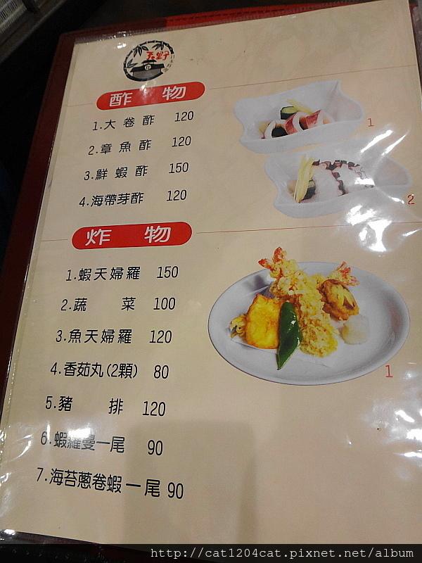 天野-菜單6.JPG