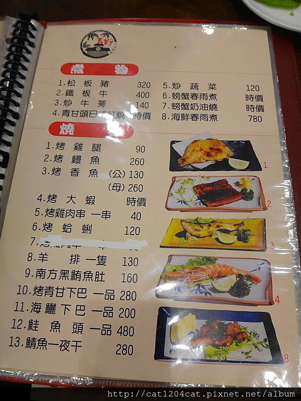 天野-菜單7.JPG