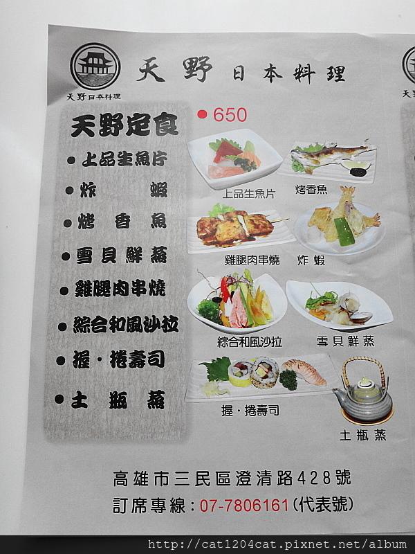 天野-菜單14.JPG