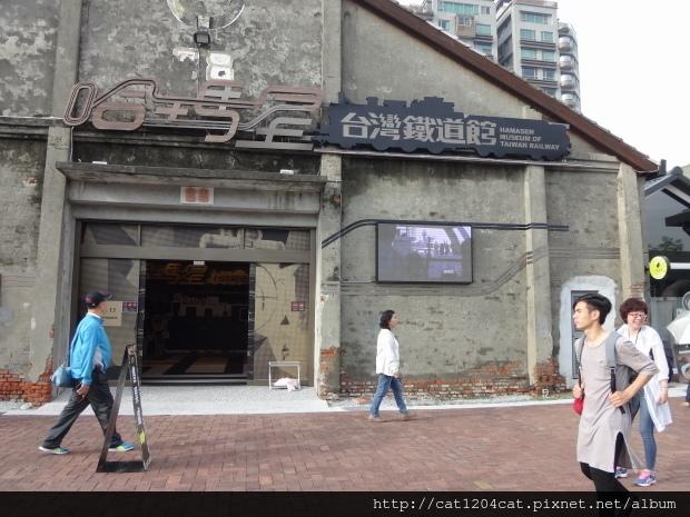 哈瑪星-台灣鐵道館1.JPG