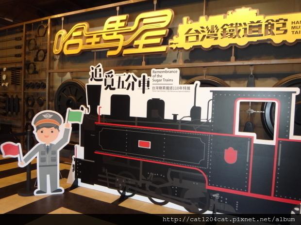 哈瑪星-台灣鐵道館9.JPG