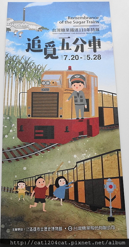 哈瑪星-台灣鐵道館10.JPG
